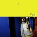 五月雨 (初回盤1)/清春