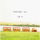 LOVE SONG/彼女/近藤薫