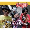Circus Circus Circus/ザ・キャプテンズ