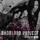 マリアの憂鬱 (初回盤)/BADBLOOD PROJECT
