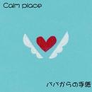 パパからの手紙/Calm place