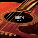 BIRTH/和田多門