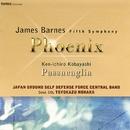 バーンズ:交響曲 第5番 「フェニックス」/野中図洋和 & 陸上自衛隊中央音楽隊