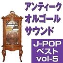 オルゴール J-POPベスト VOL-5/アンティークオルゴールサウンド