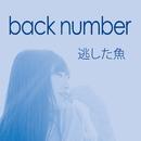 逃した魚/back number