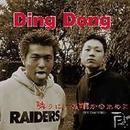 隣にいる誰かのために/Ding Dong