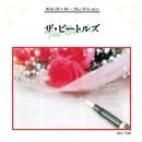 ザ ビートルズ/オルゴール サウンド コレクション