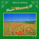 宮崎駿の世界 III/オルゴール サウンド コレクション