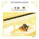平井 堅-シングルヒットコレクション-/オルゴール サウンド コレクション