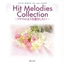 Hit Melodies Collection -ドラマのような恋をしたい-/アロマ オルゴール ミュージック