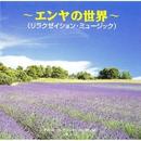 -エンヤの世界-(リラクゼイション ミュージック)/オルゴール サウンド コレクション