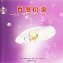 百恵伝説-山口百恵ストーリー-/オルゴール サウンド コレクション