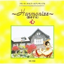 心-Harmonize-/フルート オルゴールアンサンブル