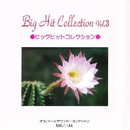 Big Hit Collection Vol 3/オルゴール サウンド コレクション
