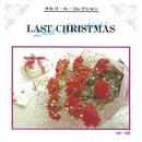 ラストクリスマス/オルゴール サウンド コレクション