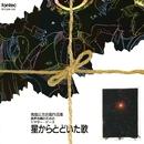 青島広志合唱作品集2 星からとどいた歌/V.A.