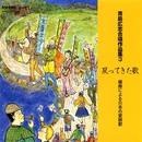 青島広志合唱作品集3 戻ってきた歌 編曲による日本の愛唱歌/V.A.