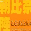 モーツァルト 交響曲 第39番/シューマン 交響曲 第3番 「ライン」/朝比奈 隆 & 新日本フィルハーモニー交響楽団