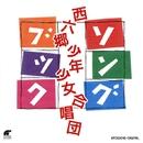 ソング・ブック/西六郷少年少女合唱団