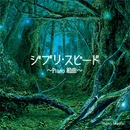 ジブリ・スピード -Piano組曲-/PiANO MASTER
