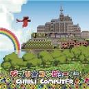 ジブリ★コンピューター/ビットマン