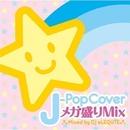 J-POP Cover メガ盛りMix Mixed by DJ eLEQUTE/eLEQUTE