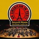 パリのアメリカ人/秋山和慶 & 大阪市音楽団