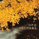 日本抒情歌曲集/中澤 桂