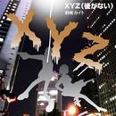 XYZ(後がない)/剣崎カイト