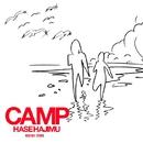 キャンプ/はせはじむ