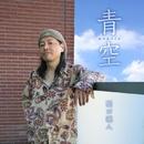 青空 - EP/関口誠人
