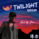 Missing you/導楽