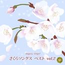 さくらソングスベストVol.2/西脇睦宏(エンジェリック・オルゴール)