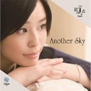 Another Sky/絵美衣