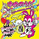 ゆめのうた/BUNNY THE PARTY