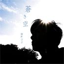蒼き空/別所ユージ
