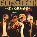 GOD'S&DEATH~ごっつあんです~/BLOOD MAN BROS
