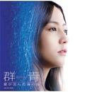 群青 愛が沈んだ海の色 オリジナル・サウンドトラック/沢田穣治
