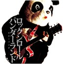 ロックンロールパンダーランド/ギターパンダ