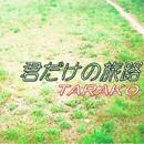 君だけの旅路/TARAKO