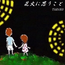 花火に思うこと/Tarako