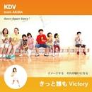 きっと誰もVictory/KDV team AKIBA