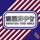 SSGリーグ~負けナインです!!!~/流星群少女