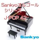 SankyoオルゴールシリーズJ-POP42/オルゴール Sankyo