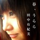 春、うらら/田中有紀美