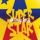 Superstar/韻踏合組合