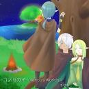 コノセカイ - various worlds -/ちびねこ