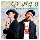 あとの祭り/TAK-Z & NATURAL WEAPON