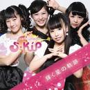輝く星の軌跡/S★KIP