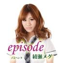 episode/綾瀬メグ(メルヘンヌ)